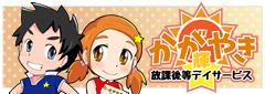 「輝」の公式キャラクターグランプリ