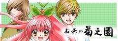 菊之園のお茶擬人化