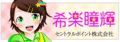 希楽瞳輝(きらめき)の新入社員グランプリ