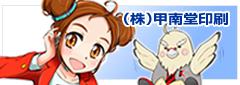 (株)甲南堂印刷擬人化