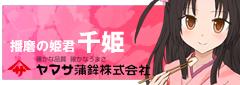 千姫擬人化