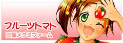 フルーツトマト擬人化