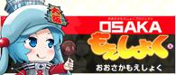 大阪もえしょくプロジェクト