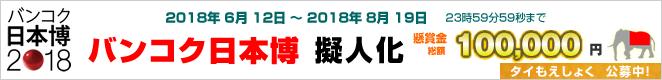 バンコク日本博 擬人化