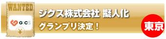 ジクス株式会社擬人化グランプリ