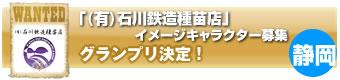 石川鉄造種苗店イメージキャラクター募集