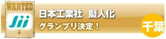 日本工業社擬人化グランプリ