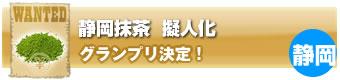 静岡抹茶擬人化グランプリ