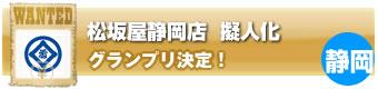 松坂屋静岡店擬人化グランプリ