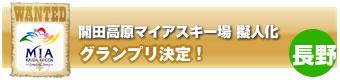 開田高原マイアスキー場擬人化グランプリ