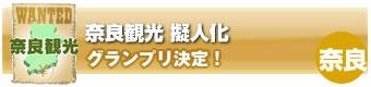 奈良観光擬人化グランプリ