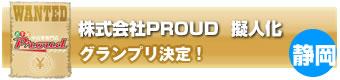 株式会社PROUDグランプリ