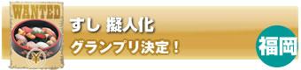 寿司擬人化グランプリ