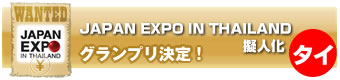 thailand-japan-expo擬人化グランプリ