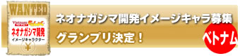 ネオナガシマ開発イメージキャラクターグランプリ