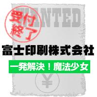 富士印刷 擬人化 募集