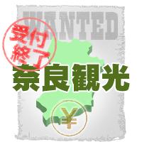 奈良観光 擬人化 募集