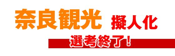 wanted-narakankou-gp.jpg